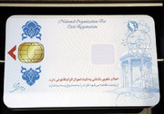 ثبتنام کارت ملی هوشمند تمدید نمیشود
