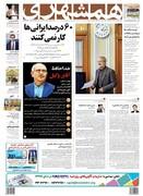 صفحه اول روزنامه همشهری چهارشنبه ۴ اردیبهشت