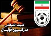 جریمههای رنگارنگ برای تیمهای لیک برتر؛ از سپاهان تا منصوریان و ماشینسازی
