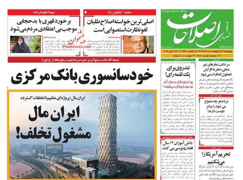 4ارديبهشت؛ صفحه اول روزنامه صبح