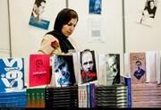 دومین روز نمایشگاه بین المللی کتاب تهران