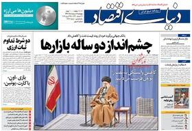 صفحه نخست روزنامههای اقتصادی ۵ اردیبهشت