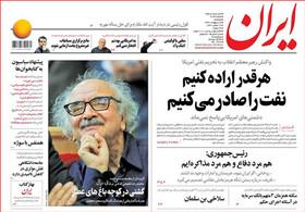 صفحه نخست روزنامههای پنجم اردیبهشت
