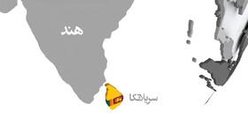پایتخت سریلانکا بار دیگر بر اثر انفجار لرزید