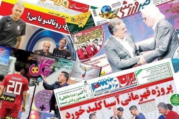 تصاویر صفحه اول روزنامههای ورزشی پنجشنبه 5 اردیبهشت