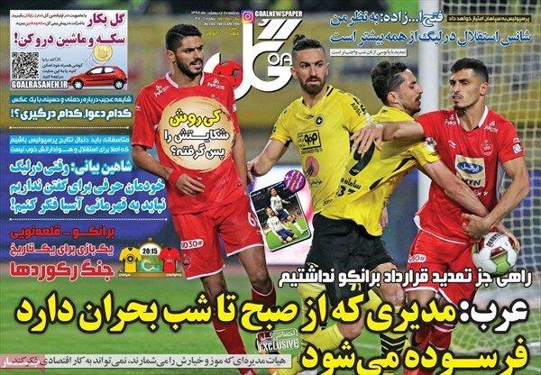 تصاویر صفحه اول روزنامههای ورزشی