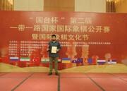 پویا ایدنی قهرمان شطرنج بینالمللی گیوتای چین شد