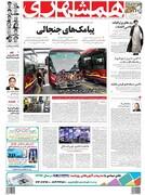 صفحه اول روزنامه همشهری شنبه ۷ اردیبهشت