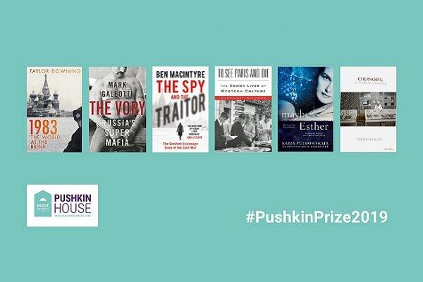 نامزدهاي جايزه خانه پوشکین براي  بهترین کتاب درباره روسیه معرفي شدند
