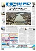 صفحه اول روزنامه همشهری یکشنبه ۸ اردیبهشت