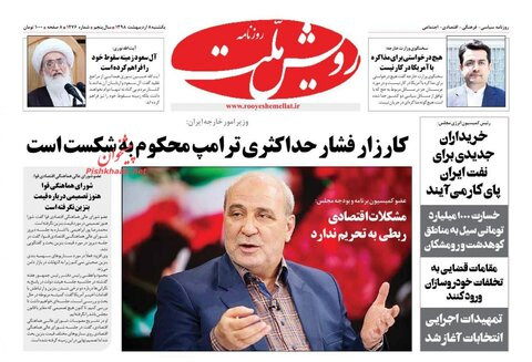 هشتم ارديبهشت؛ صفحه اول روزنامههاي صبح ايران
