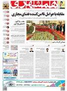 صفحه اول روزنامه همشهری دوشنبه ۹ اردیبهشت