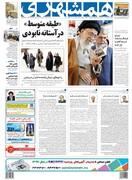 صفحه اول روزنامه همشهری سه شنبه ۱۰ اردیبهشت