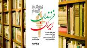 معرفی کتاب: پرورش و تربیت فرزندان ایران