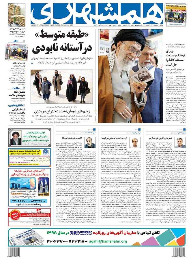 روزنامه مهشهري