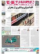 صفحه اول روزنامه همشهری چهارشنبه ۱۱ اردیبهشت