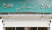 آشنایی با موزه رضا عباسی - تهران