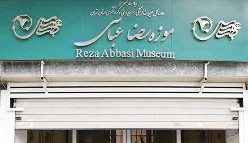 مدیر موزه رضا عباسی