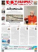 صفحه اول روزنامه پنج شنبه ۱۲ اردیبهشت