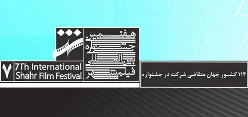 114 كشور جهان در جشنوارهی فيلم شهر