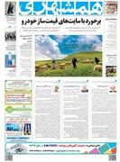 صفحه اول روزنامه همشهری شنبه ۱۴ اردیبهشت