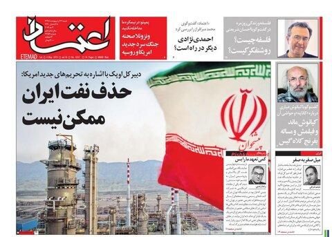 14 ارديبهشت؛ صفحه يك روزنامههاي صبح ايران