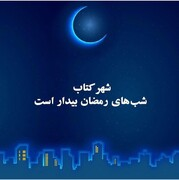 ویژه برنامههای ماه مبارک رمضان در شهرکتاب مرکزی