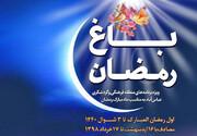 پنجمین جشنواره باغ رمضان در بوستان آب و آتش