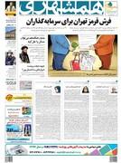 صفحه اول روزنامه همشهری یکشنبه ۱۵ اردیبهشت