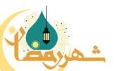شهرآماده رمضان میشود