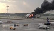آتشسوزی در هواپیمای روسی ۱۳ کشته بهجا گذاشت