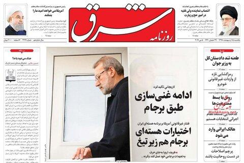 15ارديبهشت؛ صفحه اول روزنامههاي صبح ايران