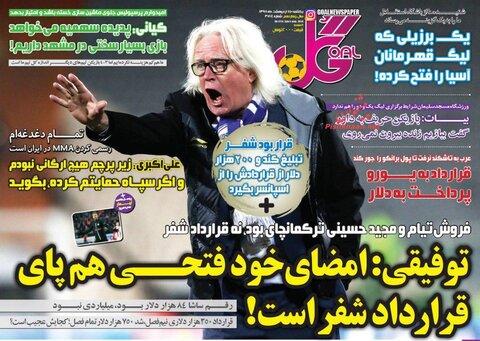 15ارديبهشت؛ صفحه اول روزنامههاي ورزشي صبح ايران