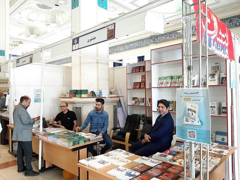 انتشارات موسسه همشهري