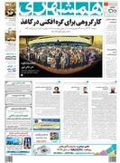صفحه اول روزنامه همشهری دوشنبه ۱۶ اردیبهشت