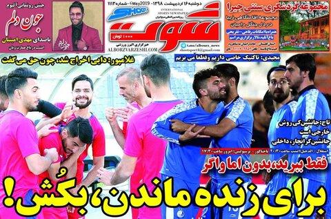 16 ارديبهشت | صفحه اول روزنامههاي ورزشي صبح ايران