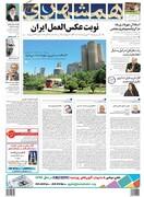 صفحه اول روزنامه همشهری سه شنبه ۱۷ اردیبهشت
