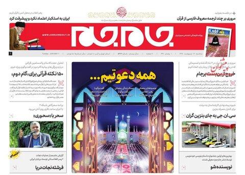 17 اردیبهشت؛ صفحه اول روزنامههای صبح ایران
