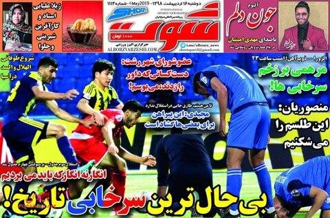 17 اردیبهشت؛ صفحه اول روزنامههای ورزشی صبح ایران