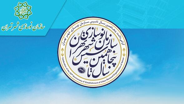 سازمان نوسازی شهر تهران