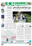 صفحه اول روزنامه همشهری چهارشنبه ۱۸ اردیبهشت