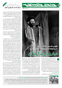 خط حزبالله ۱۸۳ | مبارزه بر مدار قرآن