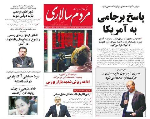 18 اردیبهشت؛ صفحه اول روزنامههای صبح ایران
