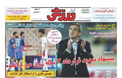 18 اردیبهشت؛ صفحه اول روزنامههای ورزشی صبح ایران