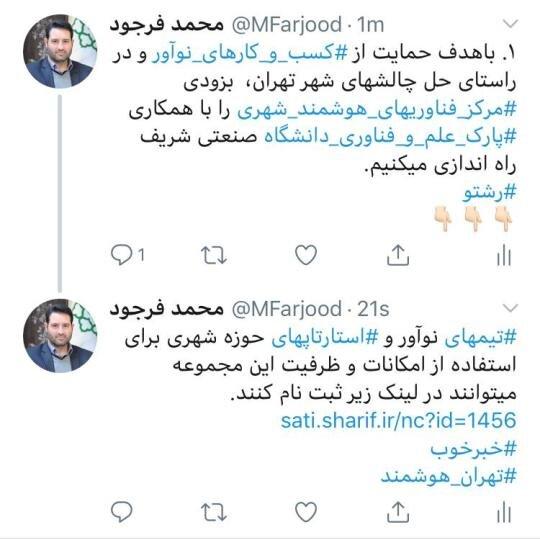 توييت محمد فرجود