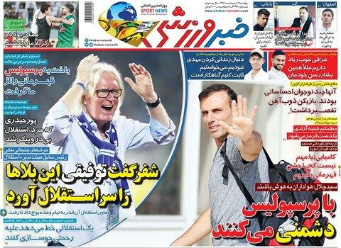 روزنامههای ورزشی؛ پنجشنبه ۱۹ اردیبهشت