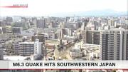 زمین لرزه ۶.۳ ریشتری ژاپن را لرزاند