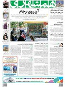 صفحه اول روزنامه همشهری پنج شنبه ۱۹ اردیبهشت
