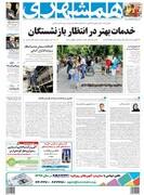 صفحه اول روزنامه همشهری شنبه ۲۱ اردیبهشت