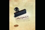 معرفی کتاب : اسناد مطبوعات و کتاب
